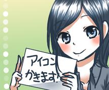 コミックスタイルアイコン描きます!