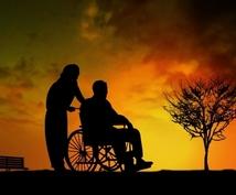 介護についての相談乗ります 会話、介助方法、自立支援に向けたアドバイス!出来る限り対応!