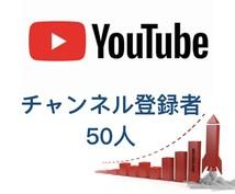 安★YouTubeチャンネル登録者50人増やします ★1000円で+50人登録者数!増えるまで拡散します!