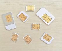 どの格安SIMがあなたに最適かをアドバイスします 格安SIMの時代は来ています!