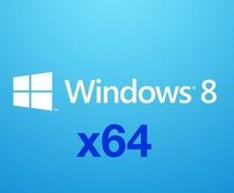 32bitのドライバーやソフトをwin8(64bit)でも使えるように致します。