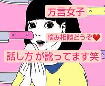 恋愛話、相談その他お話受けます 訛り女子の笑いあり、思いやりのある話し方で話します!
