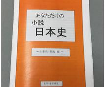 4系統 「あなただけの日本史」教科書を作成します あなたのルーツを日本史に!祖父母・父母4系統版