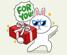あなたのLINEスタンプをプレゼント代行します 自慢のLINEスタンプを多くの人に知ってもらいたい方必見!