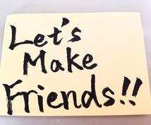 日本にいながら外国人の友達・彼氏がつくれます 外国人の友達・恋人がほしいけど、機会がないよーという方必見!