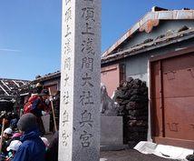 登山初心者の富士登山をサポートいたします 現役富士登山ガイドが富士山の登り方をアドバイス!