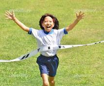 子供のやる気!困難を乗り切る力!つけます お子様のやる気や悩み、くじける事などご相談下さい。