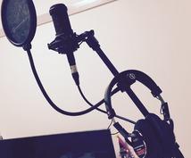 歌の録音をします 【仮歌録音】動画投稿サイト、コンペ用など、ハモり可