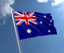 オーストラリア学生ビザ申請のお手伝いをします 学生ビザ申請できます!申請の疑問点、解決します!
