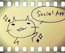 ソーシャルゲームの企画(イベント含む)お手伝いします