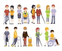 身体障害者の心理カウンセリングを行っております クリニックや病院での人間関係のトラブル解消に(^o^)