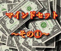 お金に好かれる思考法を伝授します 成功者に共通するマインドセット集~その①~