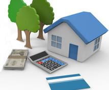 私の住宅ローン借り換え成功体験お伝えします これから住宅ローンを組む、又は現在組んでいる方へ