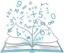 中学までの算数、数学を教えます わからない問題を送って解決しよう