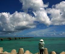 沖縄八重山(石垣島周辺)の旅行プランの相談に乗ります