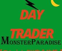 DT_Monster_Paradise出品します モンスター・トレンドゾーンFX完全攻略バージョンです。