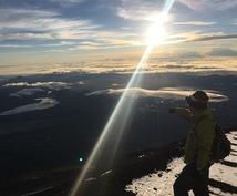 富士登山の、なんでも相談を受けます (一度は山頂に立ってみませんか!)