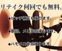 リテイク無料●プロクオリティの歌入れ承ります 【中性的な男性ボーカル】【高音質】で歌唱、仮歌承ります。