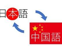 中国語⇆日本語の翻訳をします 中国語⇆日本語格安で翻訳します!
