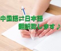 1文字1円 格安で中国語⇆日本語への翻訳をします 【格安】期間限定1文字1円、中国語、日本語を翻訳します