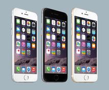 スマホ・iPhoneのお悩み解決します。