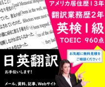 見積もり無料♪日英翻訳、通訳いたします アメリカ歴13年の帰国子女、英検1級取得のネイティブです♪