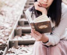 60冊の恋愛本からあなたのための1冊を選びます ♡苦しい恋愛から楽しくて愛される恋愛にするヒントをご提供♡