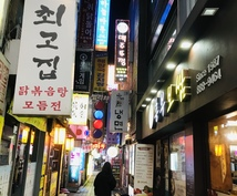 600文字日本語⇄韓国語翻訳します 現役韓国大学生の韓国語とネイティブの日本語!!