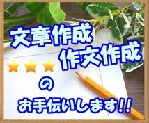 文章作成や作文作成のお手伝いします 日本語がうまく書けなくて自信がないあなたへ