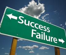 開業・独立希望の方へ、開業融資の【失敗】可能性をお教えします