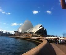 シドニーでおすすめのお店紹介します 要望に応じておススメの場所を紹介&メニューなどの英語サポート