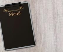 飲食店の売上アップ!メニュー表のアドバイスをします 食欲をそそるネーミングと読みやすく店の雰囲気に合ったデザイン