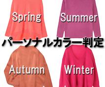 商品のパーソナルカラーを写真判定します 自分の服やコスメが本当に似合う色なのかわからない方へ!