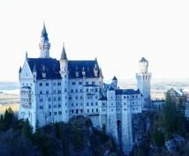 元旅行プランナーが!オリジナル旅行プラン提案します 【元旅行プランナー】オリジナルのドイツ旅行プラン提案します!