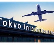 現役グランドスタッフが、空港裏ワザおしえます 旅行に行くことを計画している方。