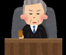 法学部卒が法律と裁判の考え方をざっくり伝授します 【成人デビュー・教育・自分の為に!】知らないと怖い法律のこと