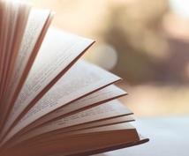 あなたの小説、脚本や漫画に感想をお届けします 元図書館職員による甘口or率直な感想