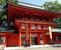 パワースポット大宮氷川神社代理参拝します 恋愛・結婚・仕事・金運・家内安全 あなたが幸せになれますよう