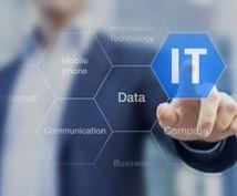 ICTの利活用についてご提案します。
