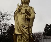 現状を打破するお手伝いを致します 霊視鑑定 占星術 ご祈祷 護符製作