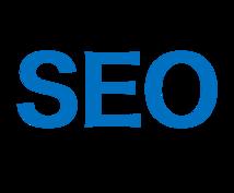 本当に効果的なSEOコンテンツを作成します 整体・WEBマーケティング・出会い系のジャンルは特に強い!