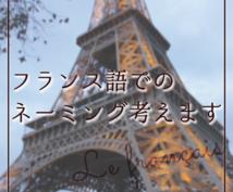 フランス語でのネーミング考えます フランス語圏の人にも伝わるネーミングをお手伝いします