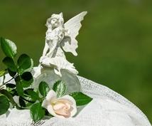 天使からのメッセージ〜ワンオラクルカードでアドバイス〜