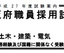 大阪府採用試験 行政(26-34)エントリーシート添削 【自己アピール 】編
