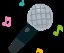 カラオケ音源のキー(音程)をあなたに合わせます 『歌ってみた』等の音源のキー(音程)を調整してお届けします!