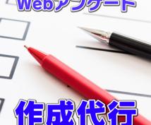 Webで使えるアンケート・受注フォーム等作成します Googleフォームの作成を代行します!