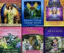 あなたのお悩みに天使・龍神が答えます モヤモヤしていることに答えが欲しい人へ