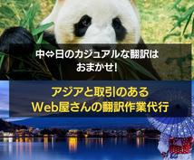 台湾語・中国語⇔日本語の相互翻訳を提供致します 安い!早い!品質そこそこ!(笑)Web屋が日中翻訳を格安で!