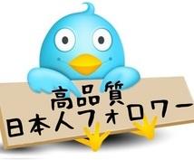 日本人フォロワーを1000人~増やします Twitterのフォロワー増加(1000人~10000人)