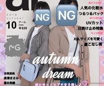 世界に1枚の雑誌の表紙を作りますます 好きな雑誌の表紙をかざってみたいあなたへ